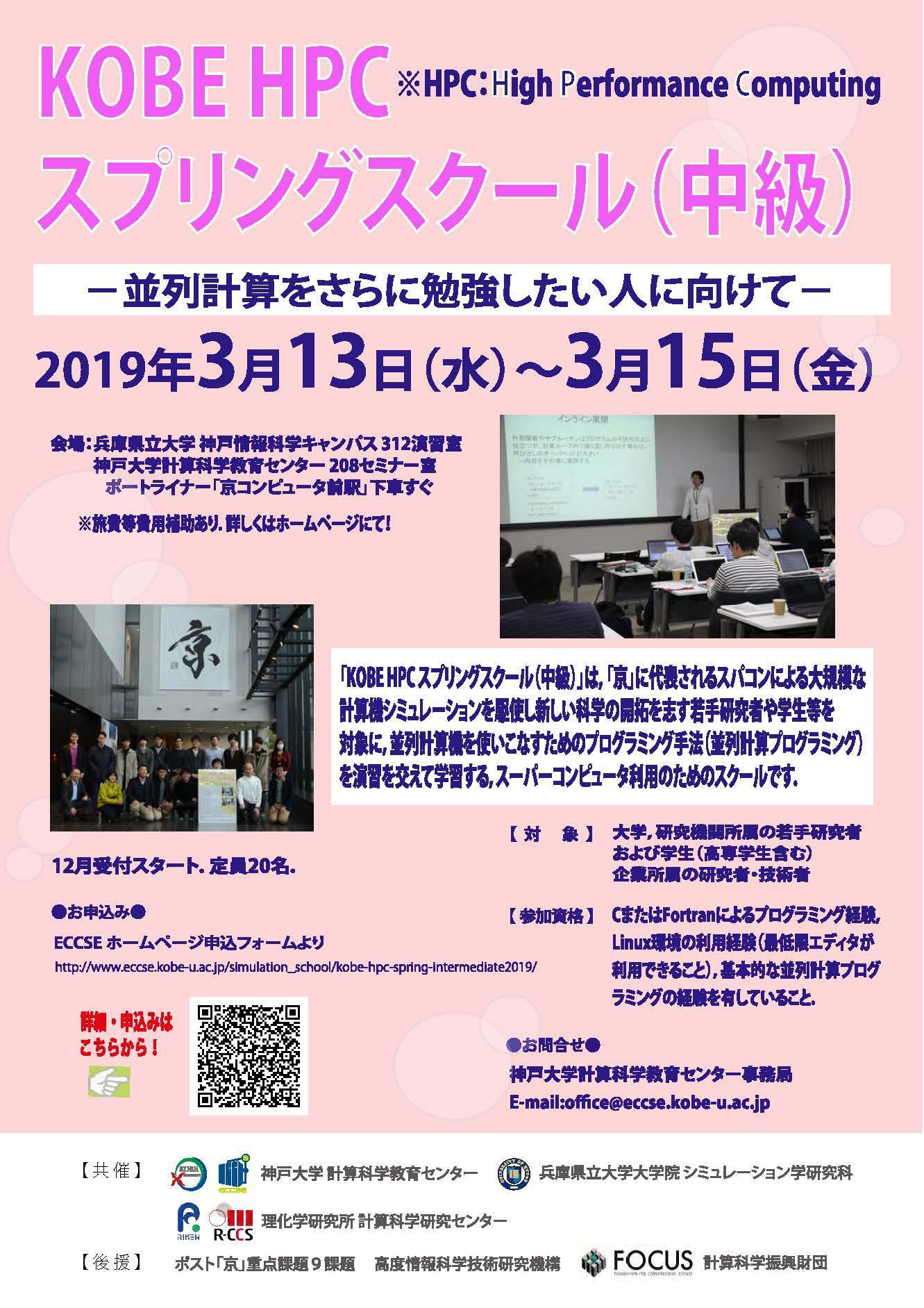 KOBE HPC スプリングスクール(中級) | 神戸大学計算科学教育センター