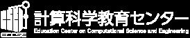 計算科学教育センター
